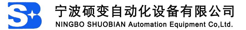 宁波硕变自动化设备有限公司