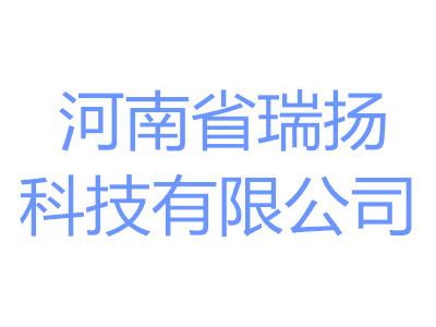 河南省瑞扬科技有限公司