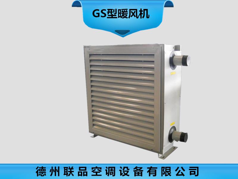 质量决定市场, 高质量【GS型暖风机】当选联品空调