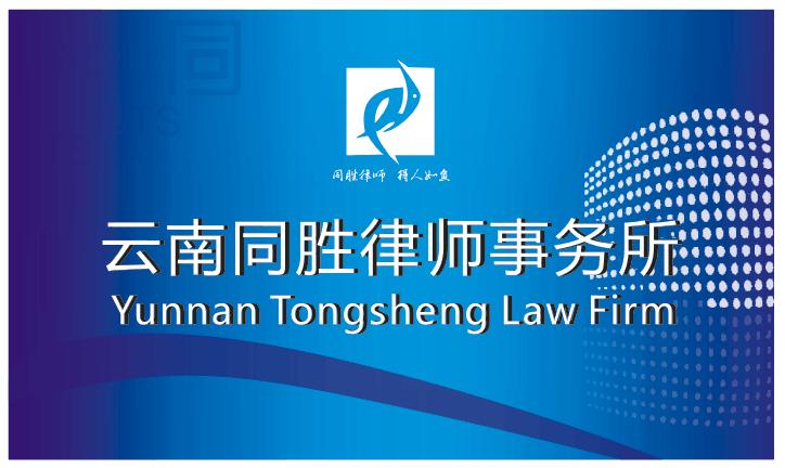 同胜所_口碑好的投资并购法律服务公司,可靠的哪家律师事务所好