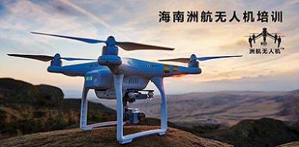 海南无人机 具有口碑的海南洲航无人机培训考证上哪找