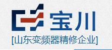 山東寶川自動化設備有限公司