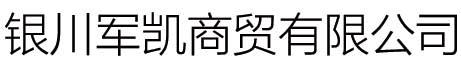 银川军凯商贸有限公司