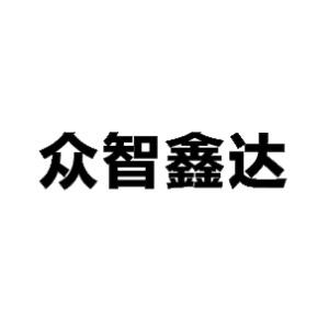 沈阳众智鑫达商贸有限公司