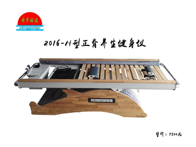 优质的脊柱梳理床-规模大的脊柱梳理床生产商