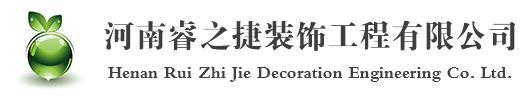 河南睿之捷装饰工程有限公司
