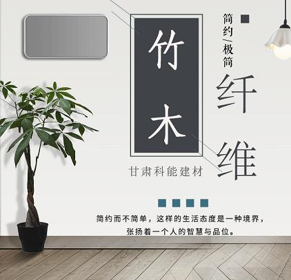 上哪里买便宜的竹木纤维墙板