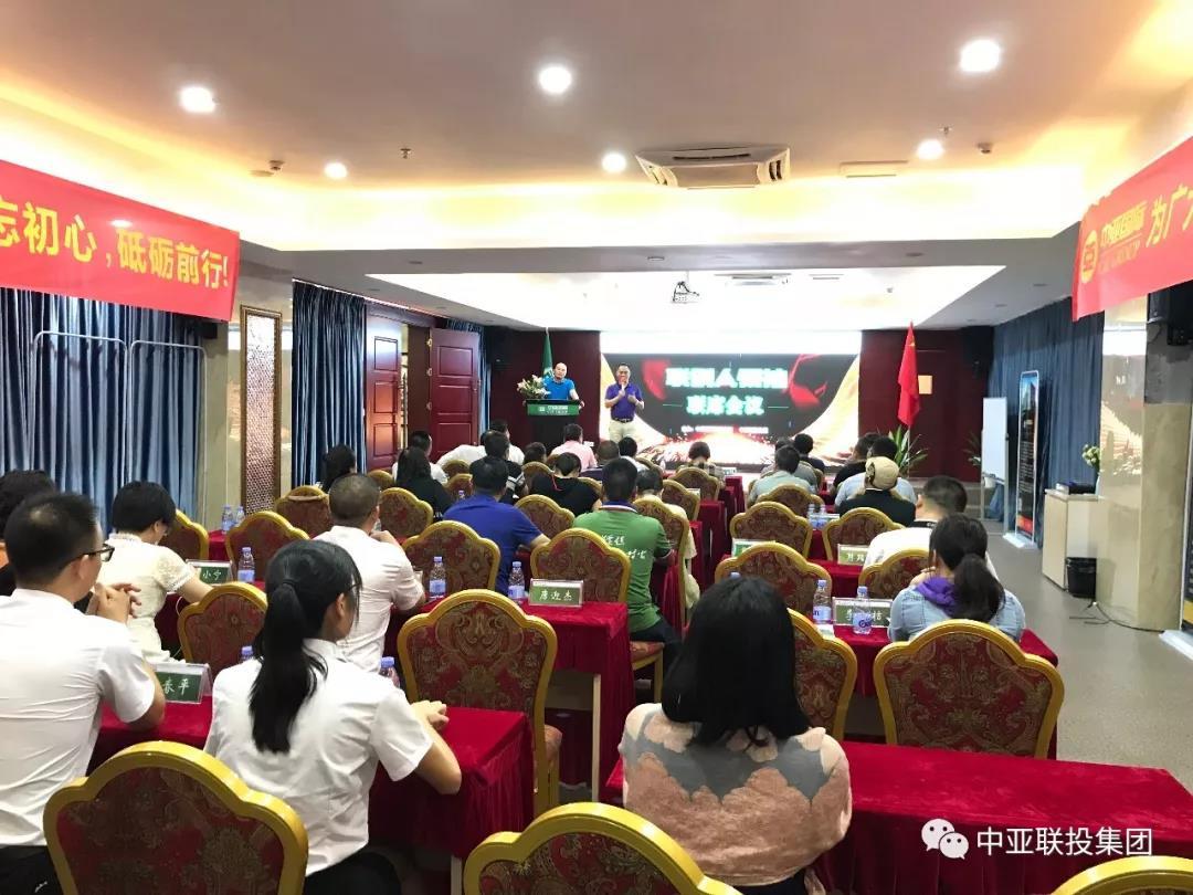 热烈祝贺中亚国际【联创人】联席会议圆满举行