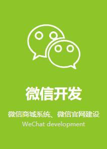 微信开发一般多少钱|广东口碑好的微信开发推荐