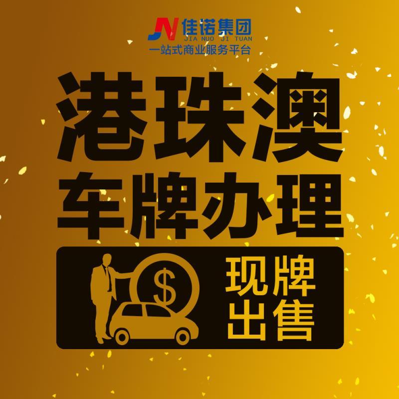 周到的车牌代办-深圳哪里有可靠的车牌代办