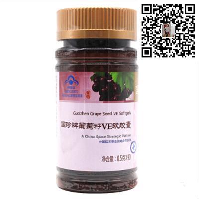 销售南京好用的国珍葡萄籽VE软胶囊,葡萄籽VE软胶囊制造公司