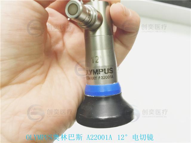 奥林巴斯电切镜维修、内窥镜A22001A、电切镜维修