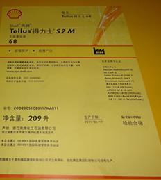 廣東報價合理的殼牌液壓油 Omala S4 GX 220