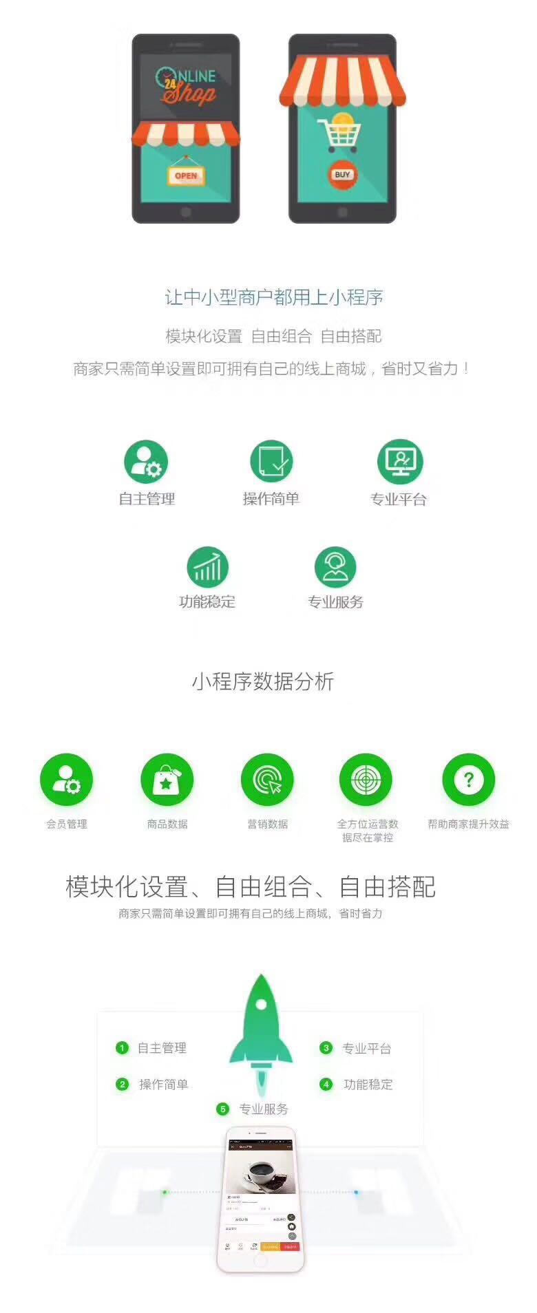 福州性價比高的小程序供應_廣東有經驗的智能小程序平臺