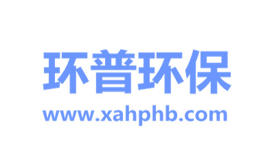 渭南环普环保设备有限公司