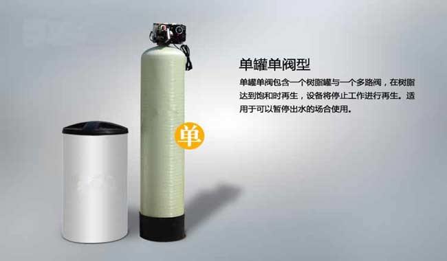 润新软化水设备