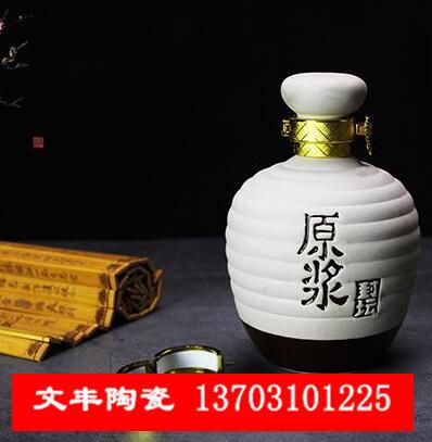 购置一斤装陶瓷酒瓶优选文丰陶瓷|一斤装陶瓷酒瓶价格