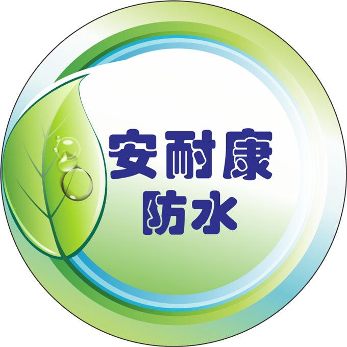 內墻防水處理可以嗎 找防水補漏工程就來陽江市安耐康