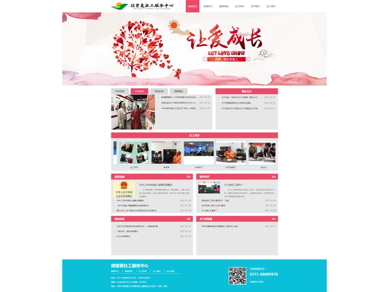 郑州口碑好的网站设计制作服务商_河南定制网站