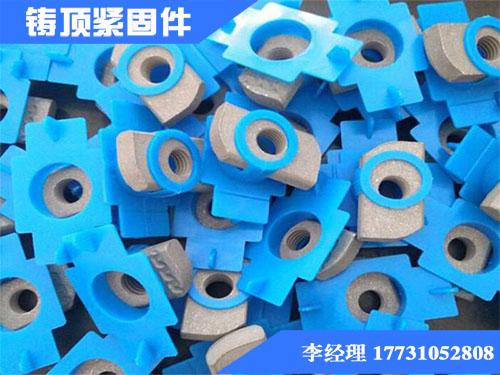 【铸顶紧固件】供应塑翼螺母现货|江苏批发商