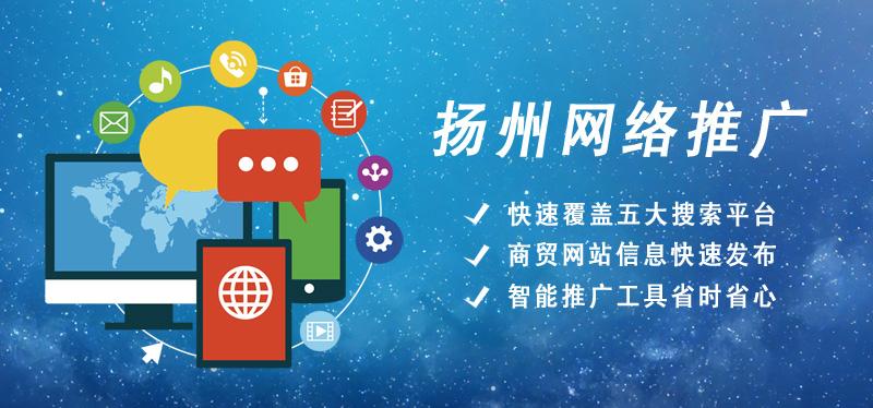 专业可靠的扬州网络推广公司,称心的网站建设