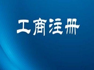 有经验的郑州营业执照代办,郑州具有口碑的郑州营业执照代办服务