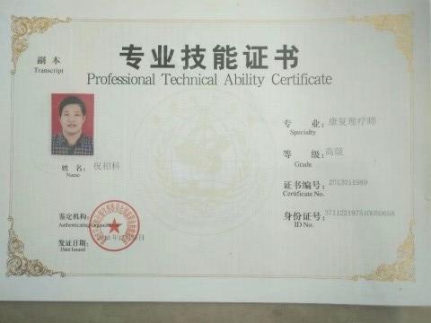 山东中医师培训