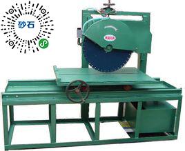 砂石切割机低价批发-哪里能买到物超所值的砂石切割机