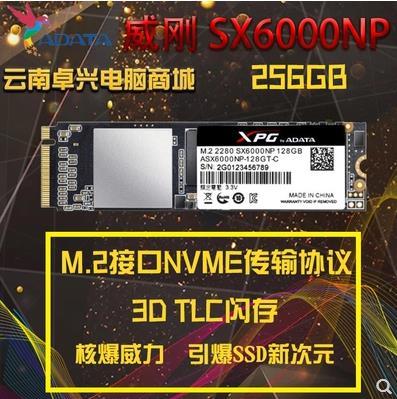威刚SSD SX6000NP 128G 256G