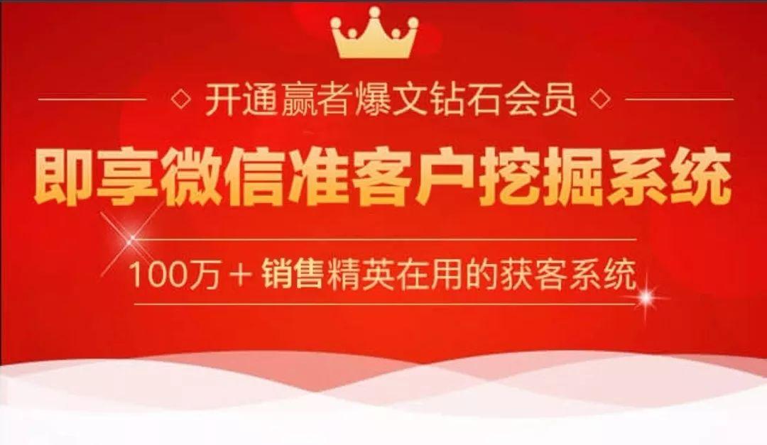 广州哪里有提供靠谱的赢者爆文平台 销售精英怎么做