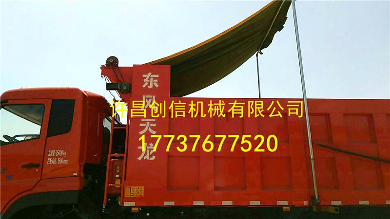 自卸车加盖密闭装置