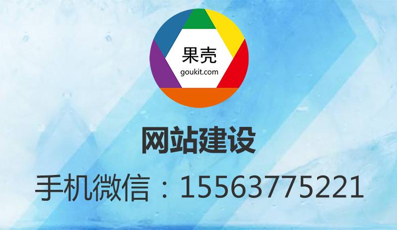 济宁哪里有提供口碑好的济宁网站建设,济宁市中区网站设计公司
