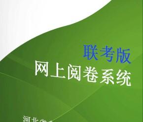 邯郸学校联考班网上阅卷系统