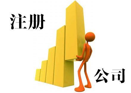 宿迁金启财务专业提供公司注册-沭阳注册公司