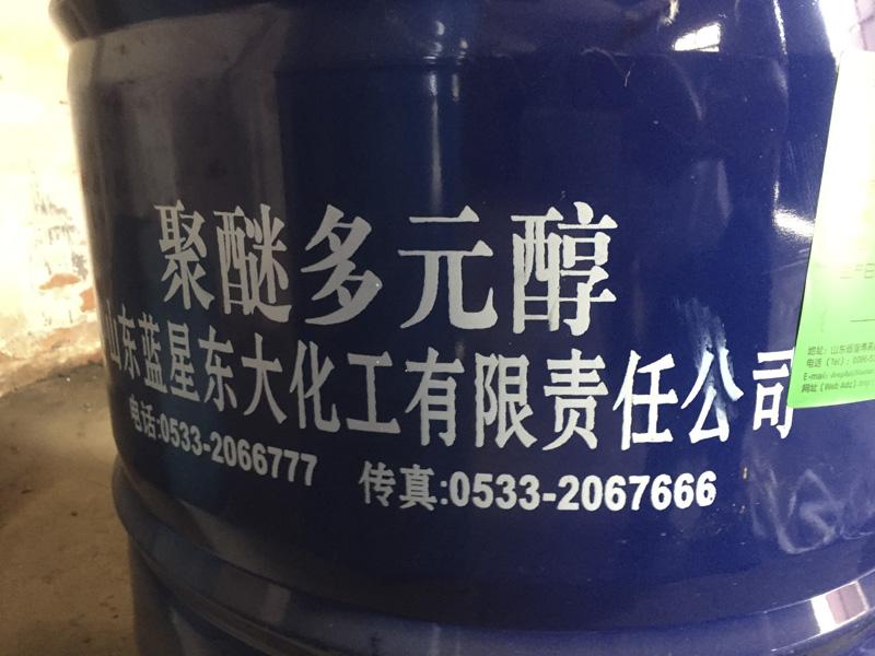 聚醚多元醇厂家批发/聚醚多元醇厂家直销