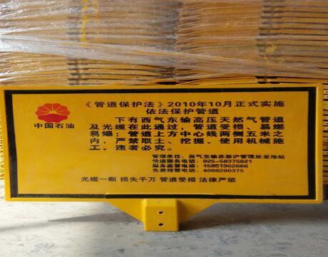模压电力电缆警示牌