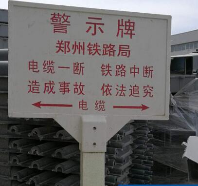 重庆模压电力电缆警示牌供应商-衡水优良模压电力电缆警示牌推荐