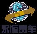 北京永恒赛车宝科技有限公司