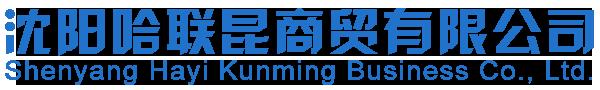 沈阳哈联昆商贸有限公司