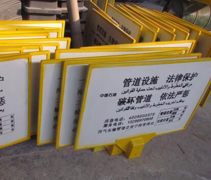 玻璃钢警示牌生产厂家-衡水高品质中石油燃气警示牌推荐