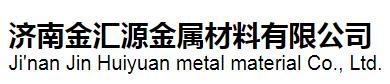 济南金汇源金属材料有限公司