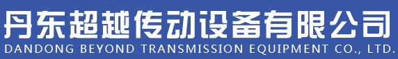 丹东超越传动设备有限公司