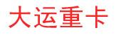 济南市五通商贸有限公司
