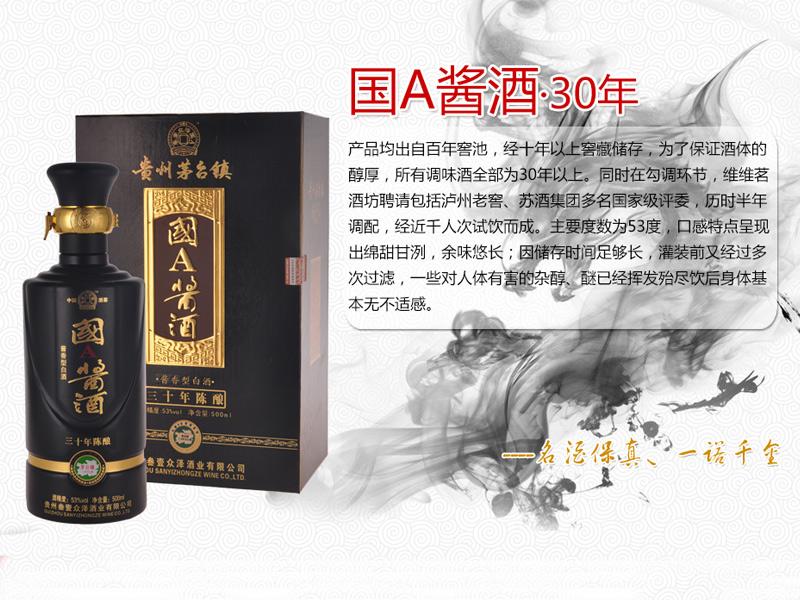 贵州酱香型白酒国产53vol%瓶装国A酱酒陈酿30年