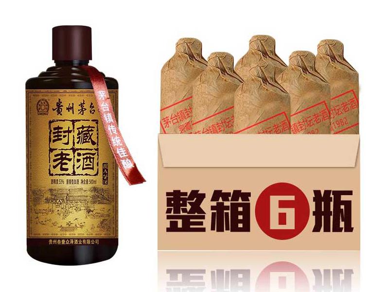 贵州酱香型白酒国产53vol%瓶装国A酱酒封藏老酒