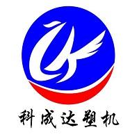 青岛科成达塑料机械有限公司