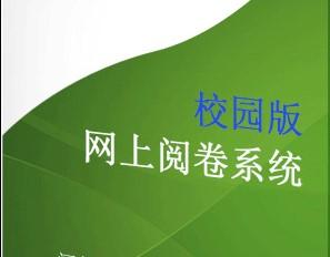 宁德网上阅卷系统软件管理平台功能