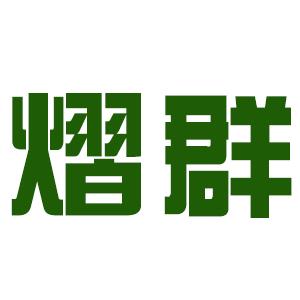 山东滨州熠群化纤绳网兰州批发中心
