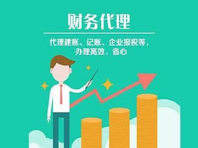 郑州代理记账公司 郑州彩云欢迎咨询