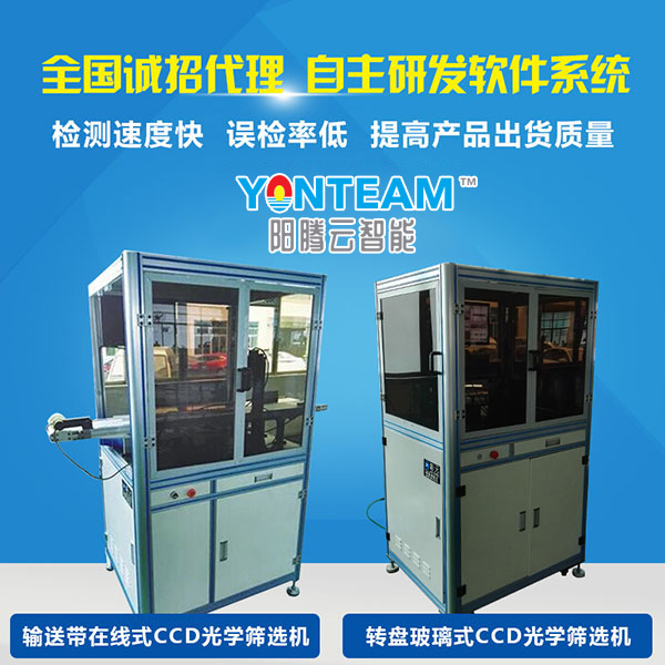 CCD视觉检测设备报价|广州视觉检测